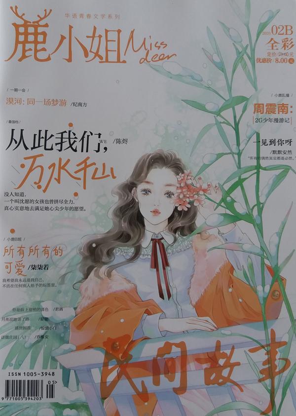 北京168分类信息网_《鹿小姐》杂志订阅 2020年期刊杂志 欢迎订阅杂志
